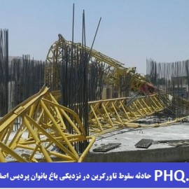 esfahan tower crane down 4